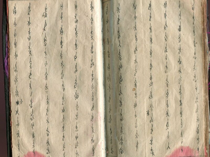 """This sample of text from a traditional Sanzhaoshu, or """"third day missive,"""" shows the intricate, slim characters."""