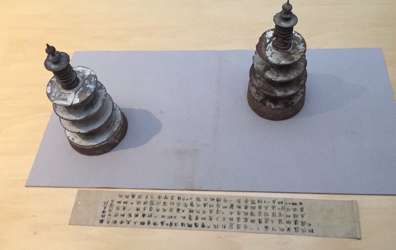 A Hyakumantō dhāranī scroll and two pagoda from the Morgan Library and Museum. (Please note that here the text is upside down.)