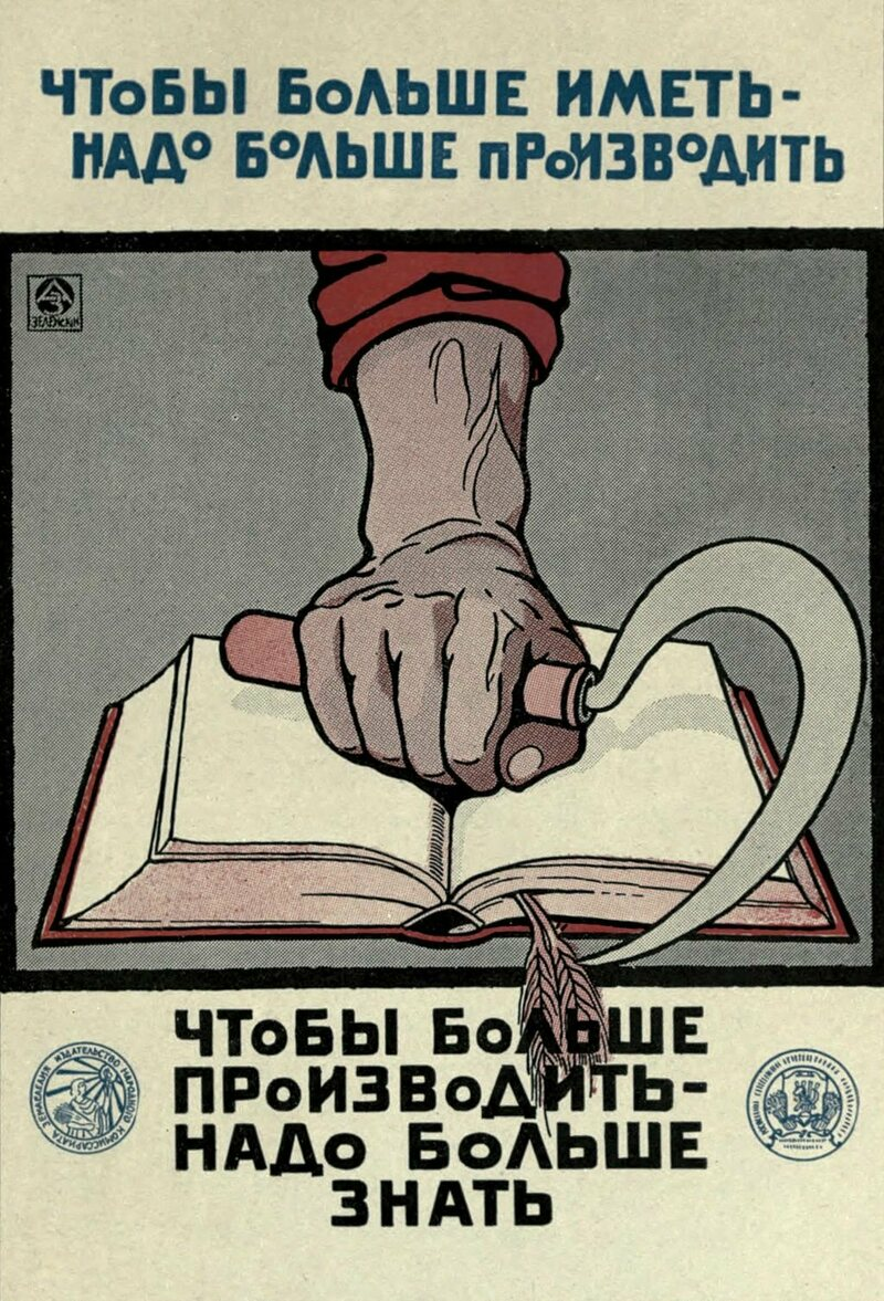 <em>In order to have more, it is necessary to produce more. In order to produce more, it is necessary to know more.</em>, a 1920 propaganda poster