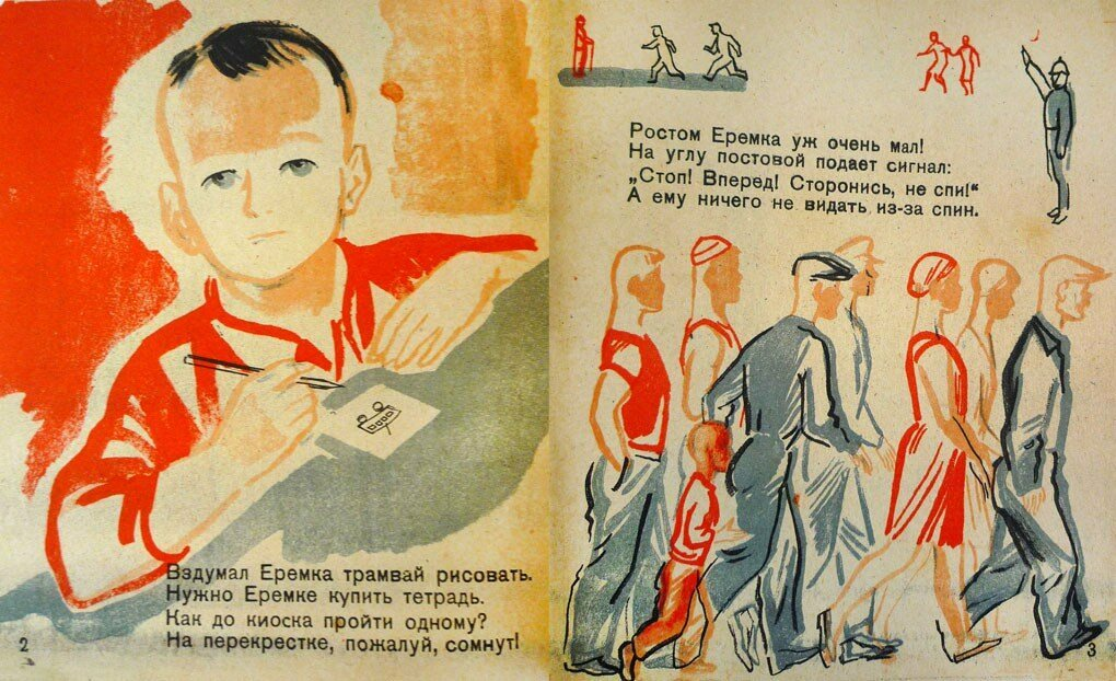 Illustrations from <em>We Are Many</em>, a book about Soviet children living in the city, 1932.