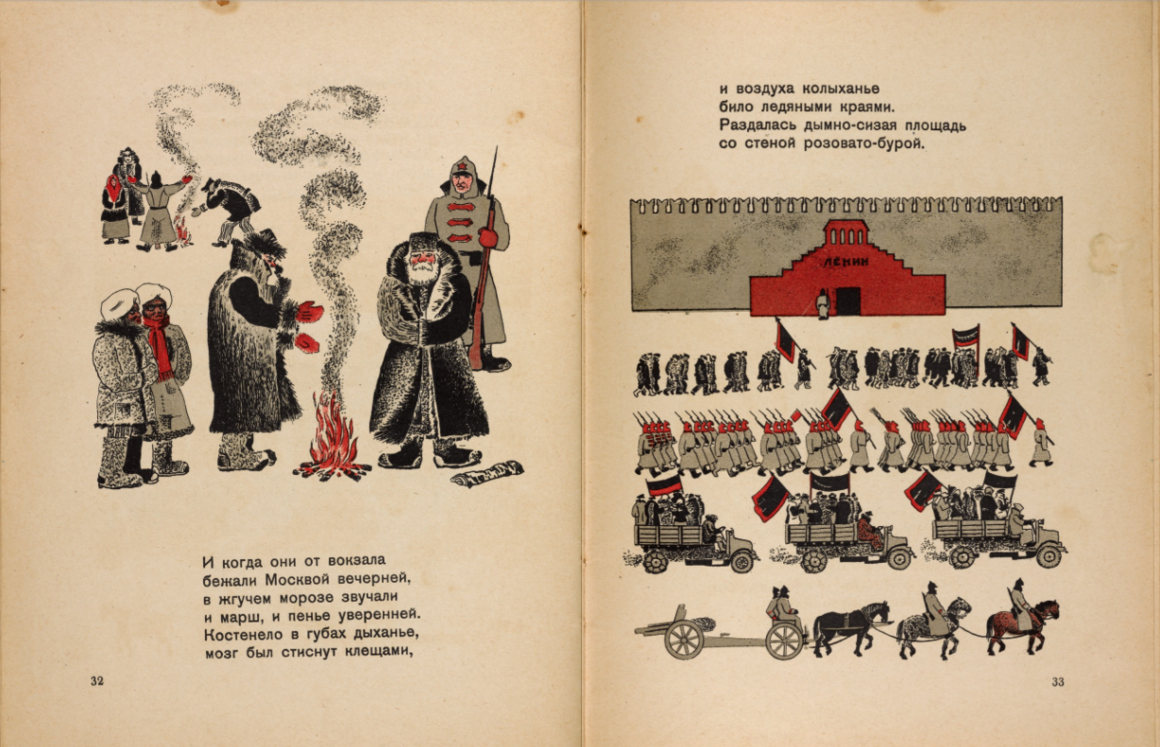 Final pages of <em>The Millionth Lenin</em>, depicting two children from India who become Soviets, 1926.