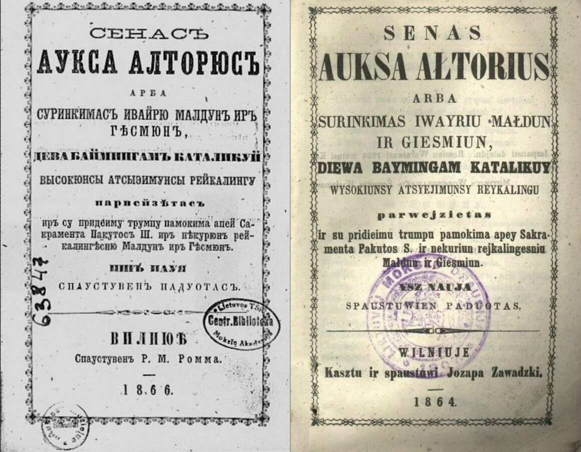 Two editions of the same prayer book. The book to the left is Cyrillic and was printed by Russia. The book to the right is Latin Lithuanian and was illegal under the ban.