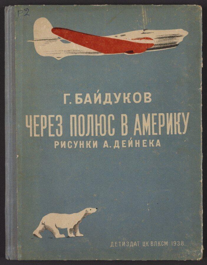 """G.Baydukov """"Qütb üzərindən Amerikaya"""". 1938"""