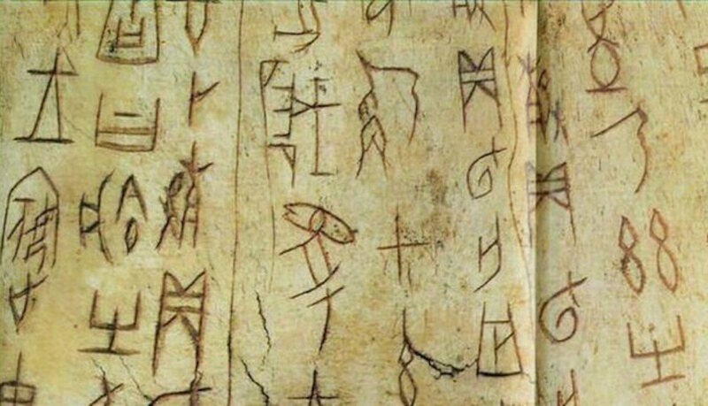 A Chinese Museum Is Offering Big Money to Whomever Can Decode This Ancient Script