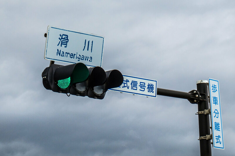 A green light in Kamakura.