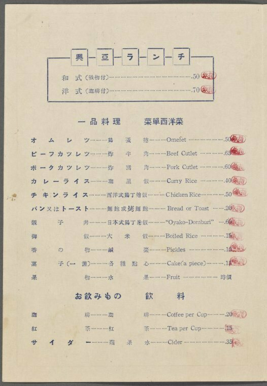 Even though the world was at war, this menu was still printed in three languages.