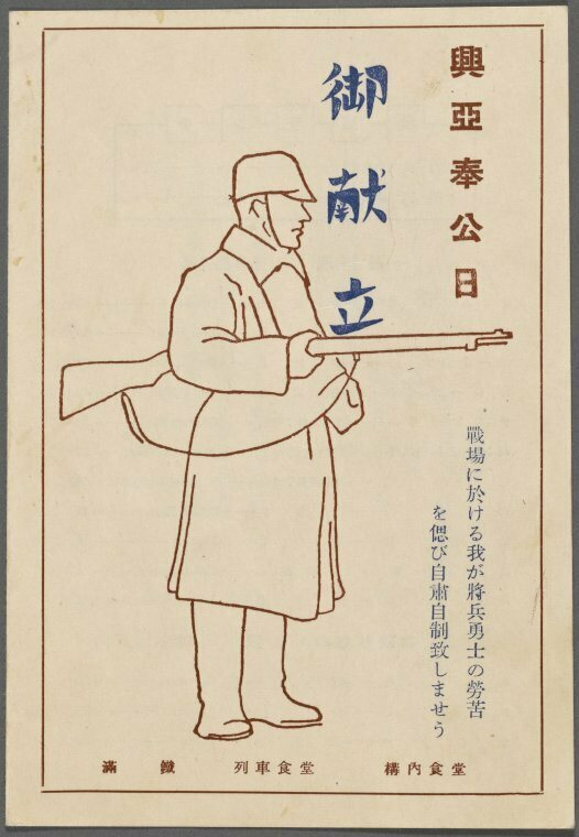 A Japanese soldier points a rifle on the cover of this menu.