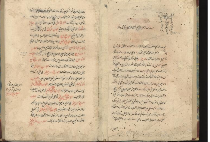 Pages from the manuscript of the <em>Kanz</em>.