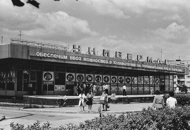 The Communist Party and the Soviet Ministry of Energy in Moscow ensured that Pripyat was better supplied than many far larger cities elsewhere in the Soviet Union, including stores, with groceries and consumer goods unavailable in Kyiv or Minsk. This department store is seen soon after Chernobyl's first reactor came online in 1977.