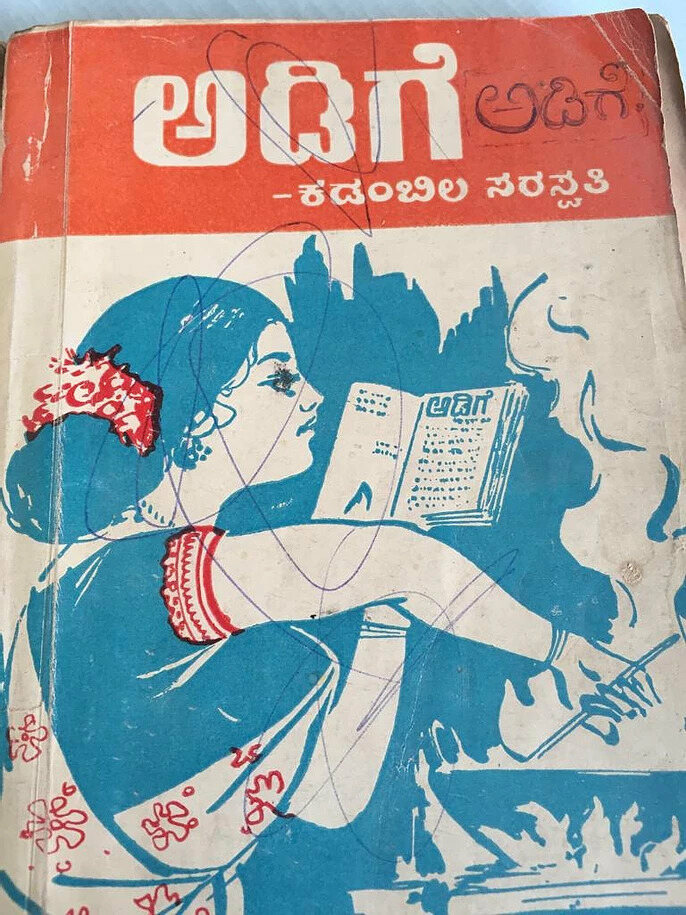 One of the included cookbooks, <em>Cooking by Kadambila Saraswati</em>, is about South Canara cuisine.