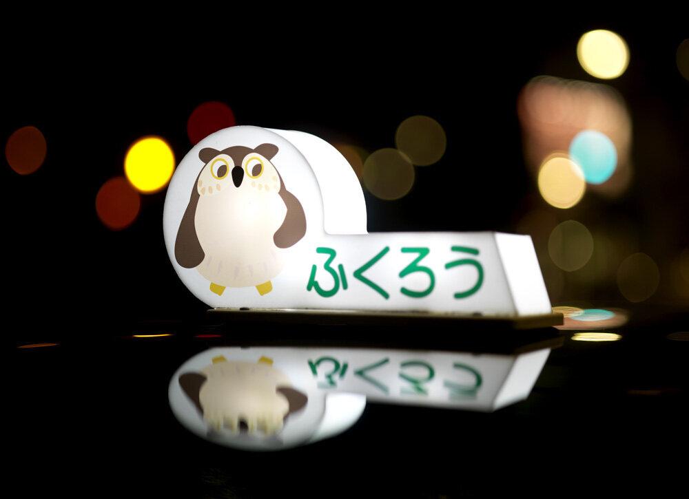 Fukurou owl taxi cab.
