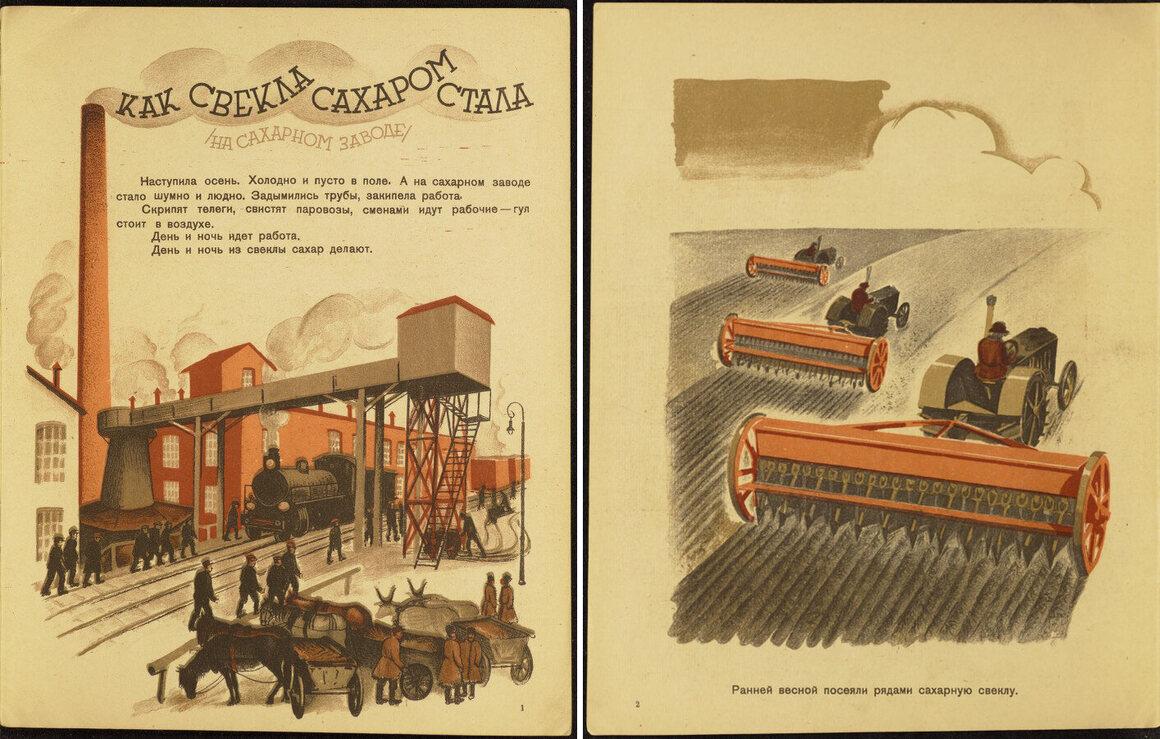 """""""Çuğundur şəkərə necə çevrildi?"""" kitabı. 1930"""