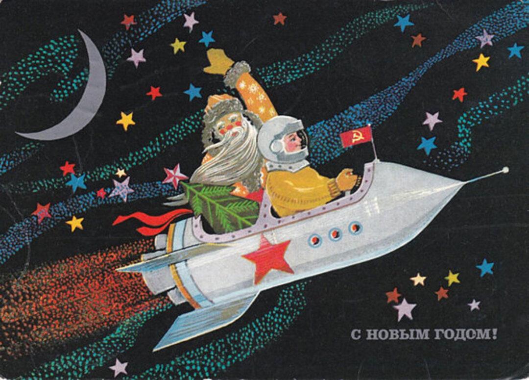 A vintage Soviet postcard depicts Ded Moroz riding a rocket.