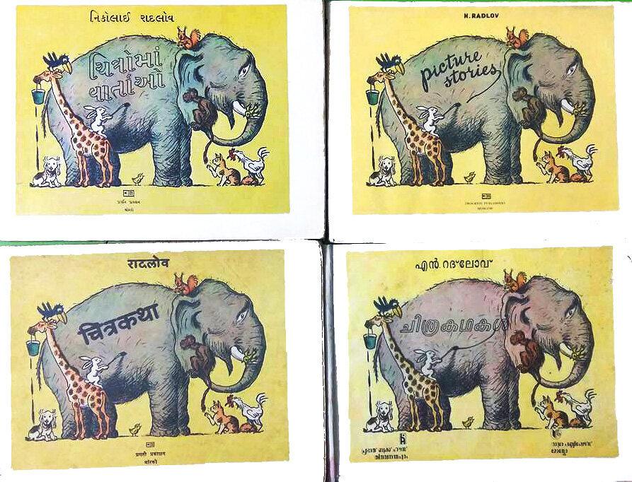 Тот же сборник рассказов Николая Радлова, переведенный на маратхи, малаялам, гуджарати и английский язык.