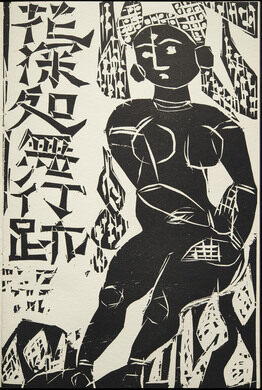 Munakata, The Way of the Woodcut, Pratt Adlib Press, Brooklyn, 1961