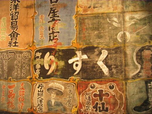 Wing Luke Museum, Nipponkan Theatre scrim