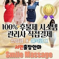 Profile image for Seomyeon Branch Massage