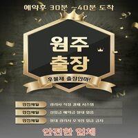 Profile image for Wonju business trip massage
