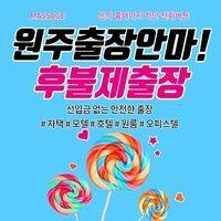 Profile image for Cheongju business trip massage