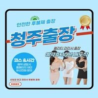 Profile image for Chungju Business Trip Massage