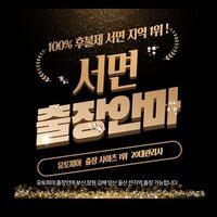 Profile image for Seomyeon Business Trip Massage