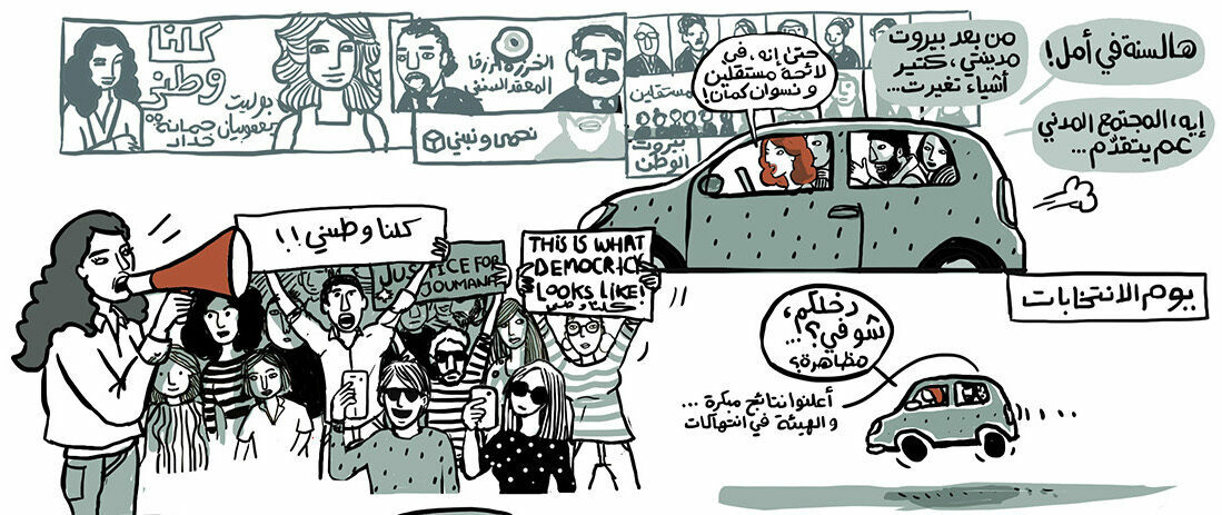 A panel from a graphic narrative by Lina Ghaibeh about Lebanon's long-delayed elections of 2018.