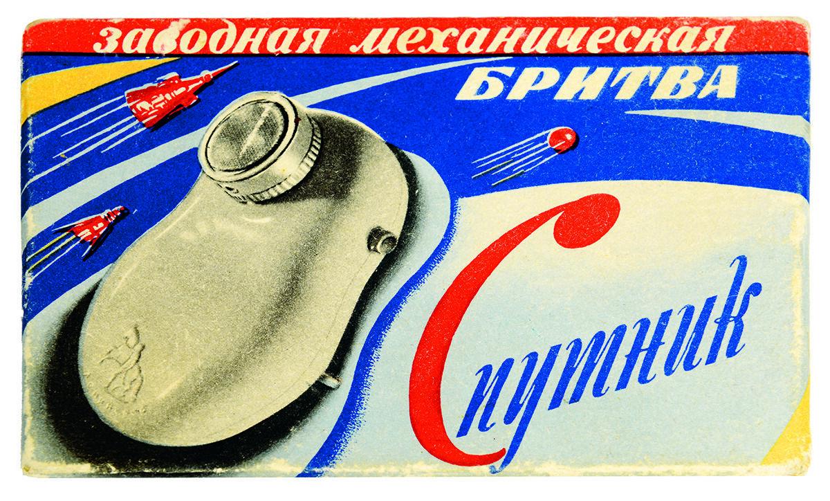 Sputnik wind-up shaver packaging, manufactured by the Leningrad Patefon Factory, 1968.