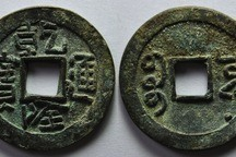 FOUND: A Chinese Coin From the 1700s Buried in Seattle