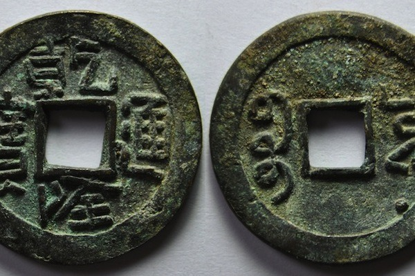 FOUND: A Chinese Coin Buried in Seattle