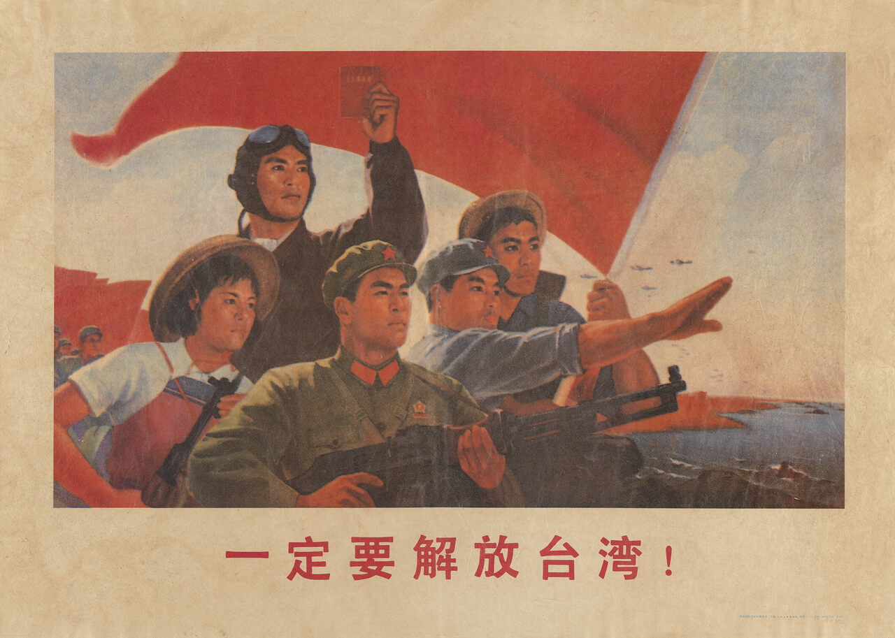 <em&gtWe Shall Liberate Taiwan!</em>, by the Hongyingbi (Red Eagle Brush) unit of the Air Force Unit of Nanjing Military Region, 1969.
