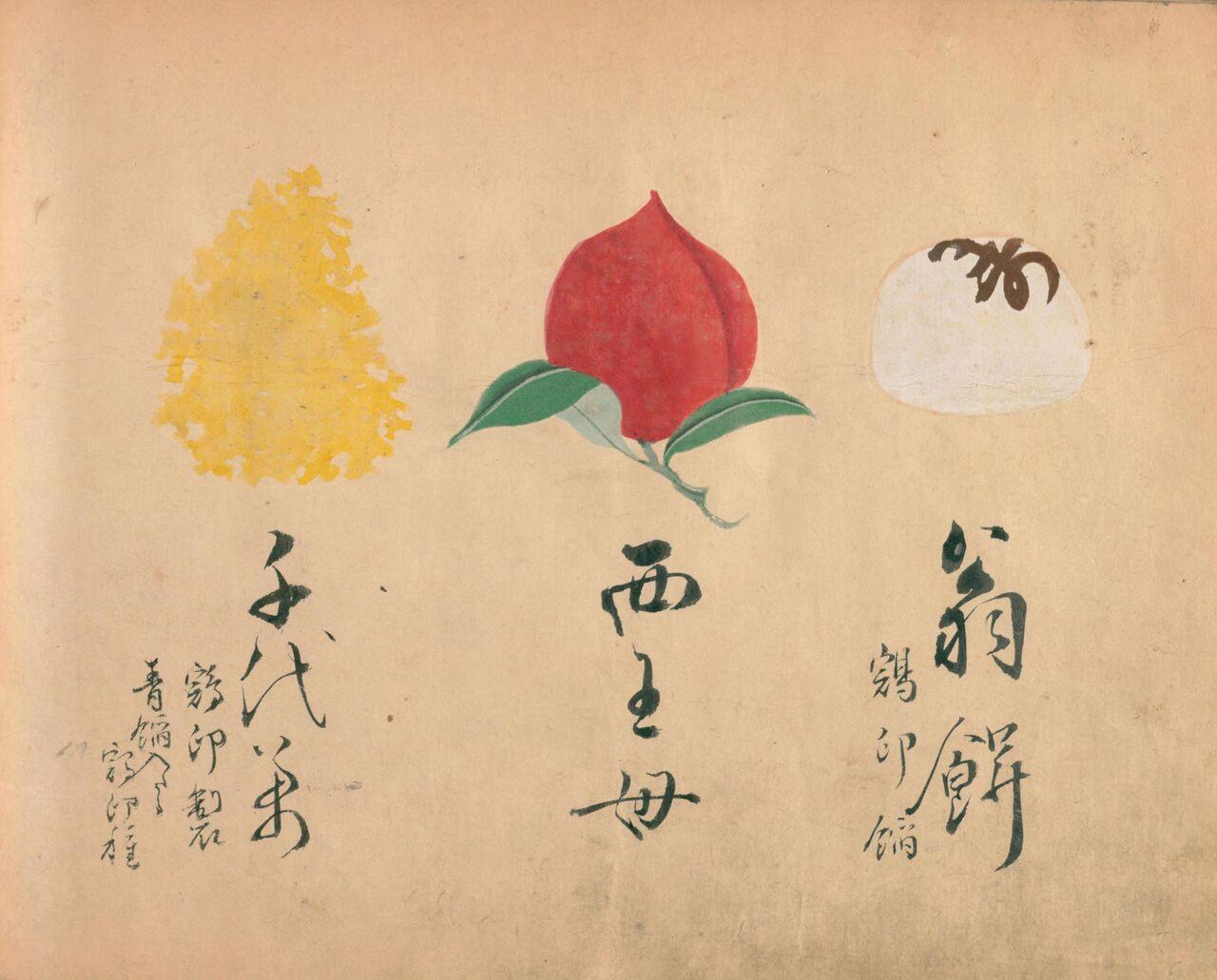 A red peach-shaped <em>wagashi</em> dominates this page.