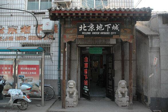 Dixia Cheng Beijing S Underground City Beijing China