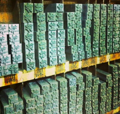 Rixing Type Foundry – Datong District, Taiwan - Atlas Obscura