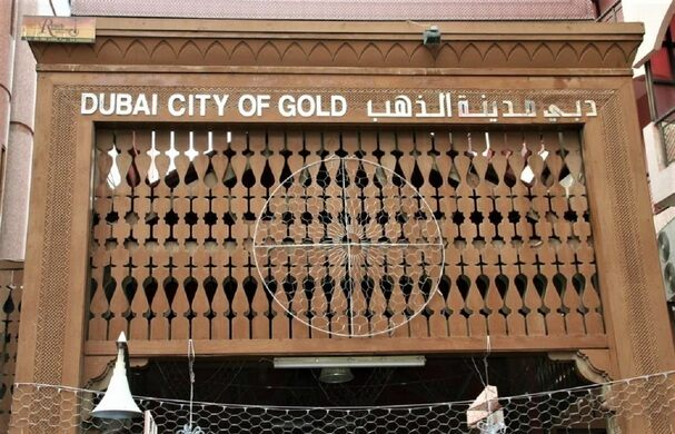 Dubai Gold Souk – Dubai, United Arab Emirates - Atlas Obscura