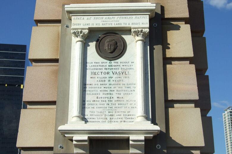 Hector Vasyli Memorial